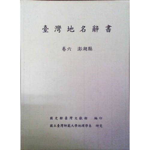 台灣地名辭書(卷六)澎湖縣