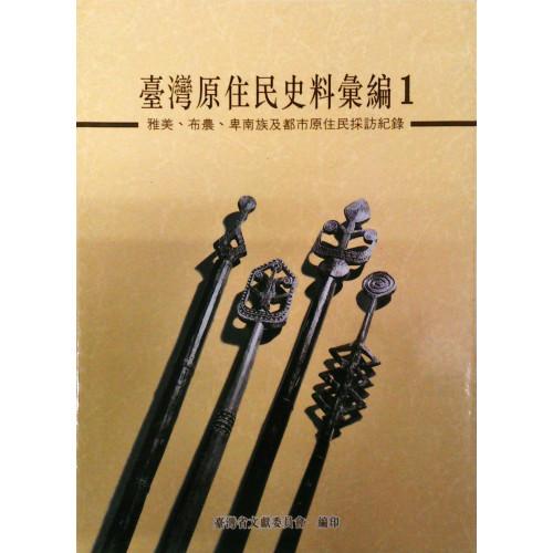 台灣原住民史料彙編(1)