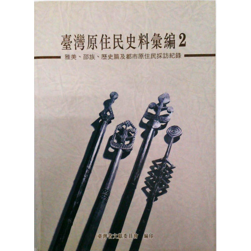 台灣原住民史料彙編(2)