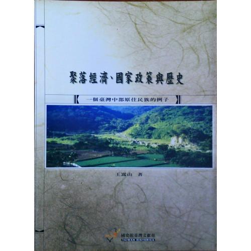 聚落經濟、國家政策與歷史:一個台灣中部原住民族的例子
