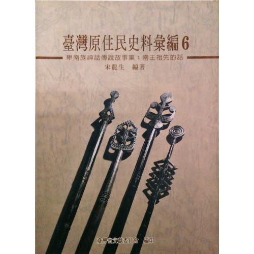 台灣原住民史料彙編(6)卑南族神話傳說故事集:南王祖先的話