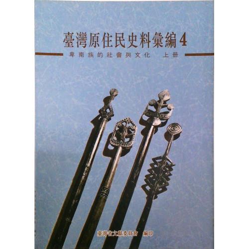 台灣原住民史料彙編(4)卑南族的社會與文化(上)