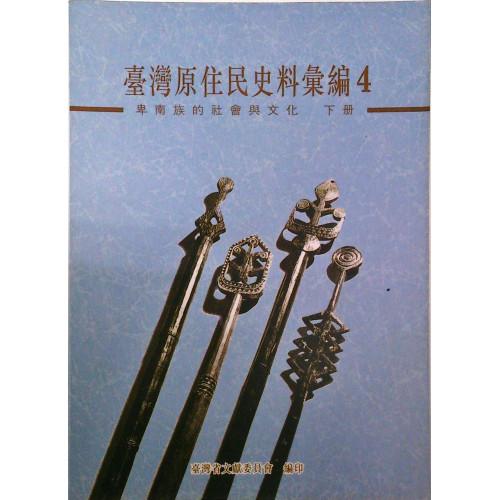 台灣原住民史料彙編(4)卑南族的社會與文化(下)