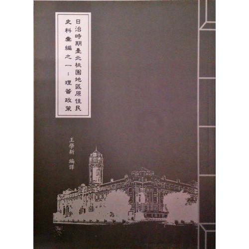 日治時期台北桃園地區原住民史料彙編之一:理蕃政策