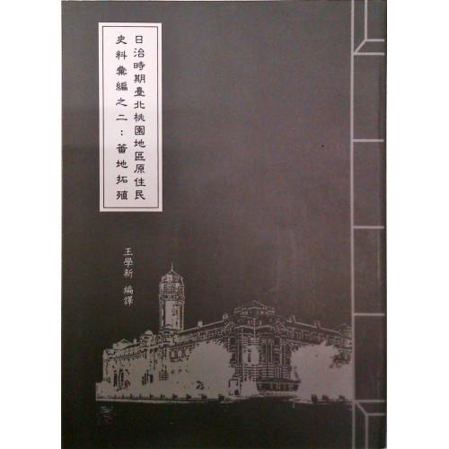 日治時期台北桃園地區原住民史料彙編之二:蕃地拓殖