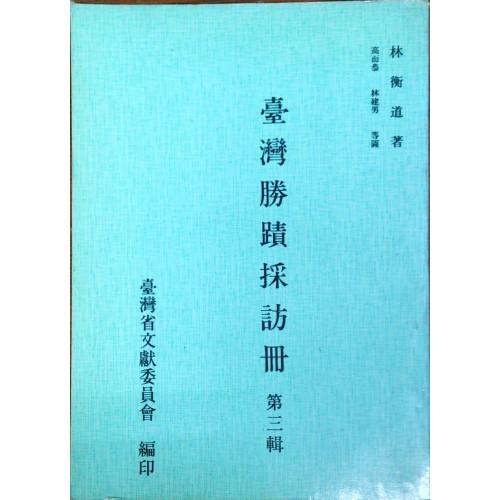 台灣勝蹟採訪冊(3)