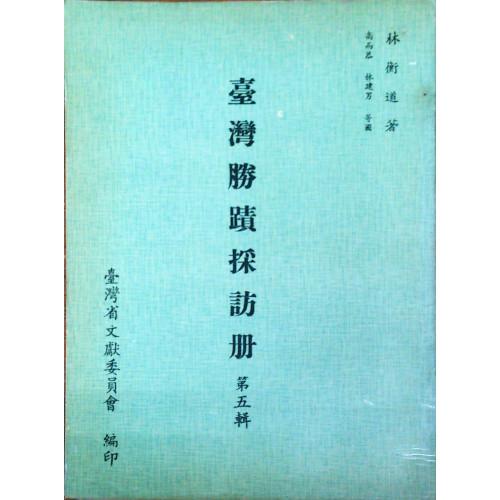 台灣勝蹟採訪冊(5)