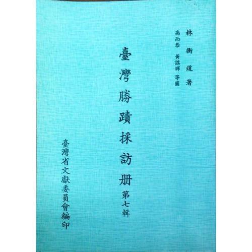 台灣勝蹟採訪冊(7)