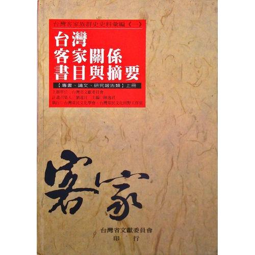 台灣客家關係書目摘要(1):專書.論文.研究報告(上)