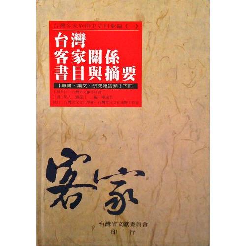 台灣客家關係書目摘要(1):專書.論文.研究報告(下)