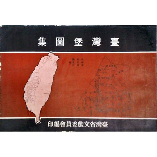 台灣堡圖集