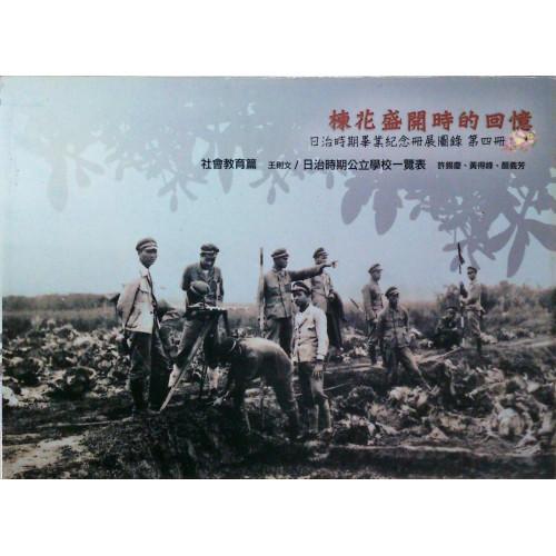 楝花盛開時的回憶-日治畢業紀念冊(4)社會教育篇