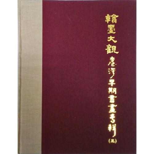 翰墨大觀:台灣早期書畫專輯(三)