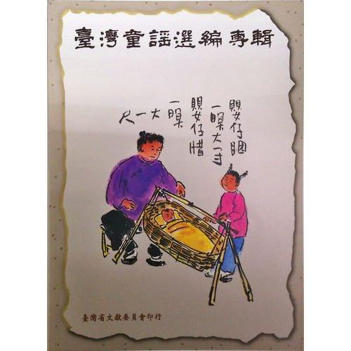 台灣童謠選編專輯