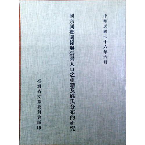 同宗同鄉關係與台灣人口之祖籍及姓氏分佈之研究