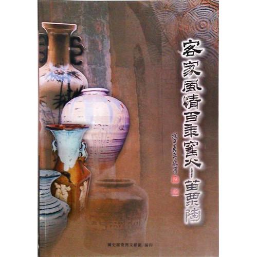 客家風情百年窯火:苗栗陶