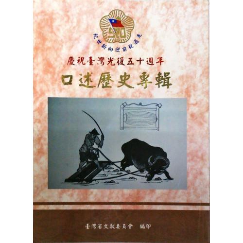 慶祝台灣光復五十週年口述歷史專輯