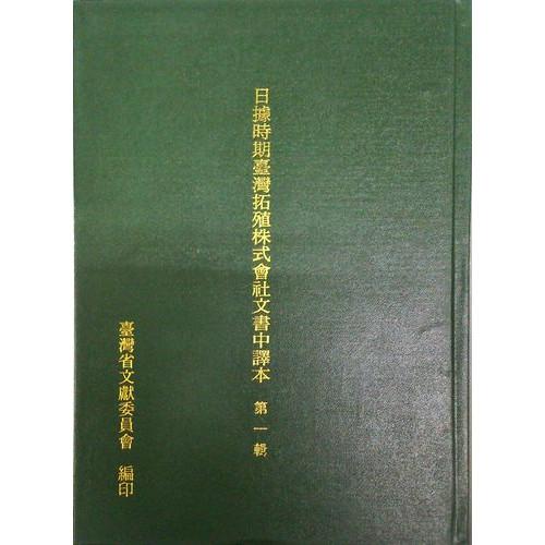 日據時期台灣拓殖株式會社文書(中譯本)(1)