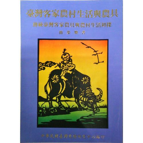 台灣客家農村生活與農具