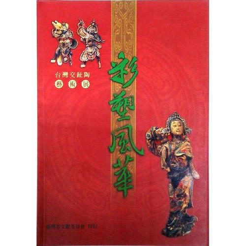 彩塑風華:台灣交趾陶藝術專輯