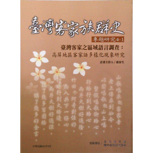 台灣客家族群史-台灣客家之區域語言調查-高屏地區客家話多樣化現象研究