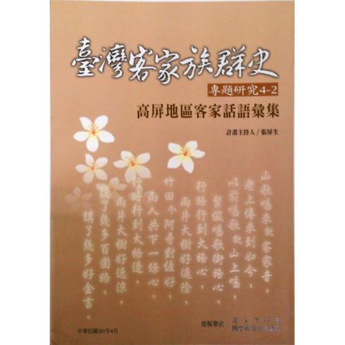 台灣客家族群史-高屏地區客家話語彙集