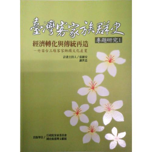 經濟轉化與傳統再造:竹苗台三線客家鄉鎮文化產業