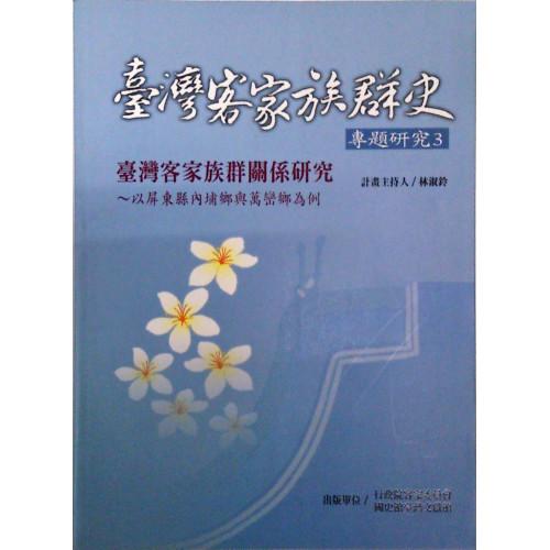台灣客家族群史-台灣客家族群關係研究以屏東縣內埔鄉與萬巒鄉為例