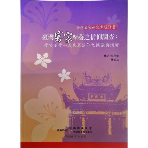 台灣客家聚落信仰調查:變與不變