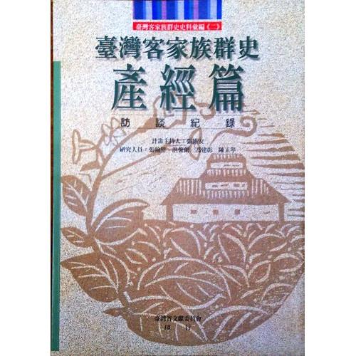台灣客家族群史產經篇訪談紀錄