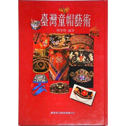 台灣童帽藝術