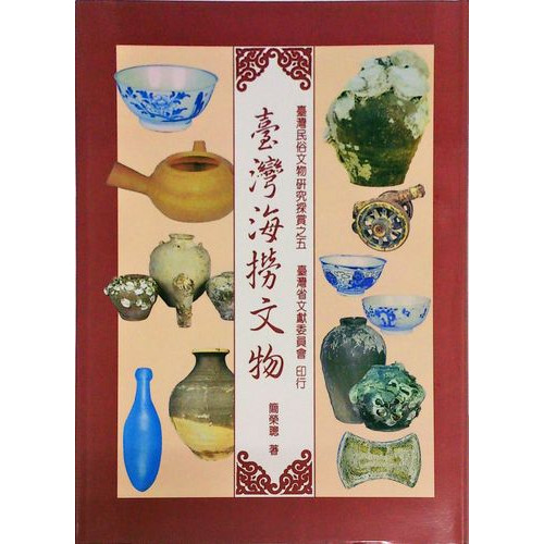 台灣海撈文物