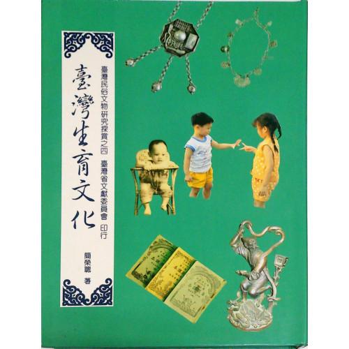 台灣生育文化