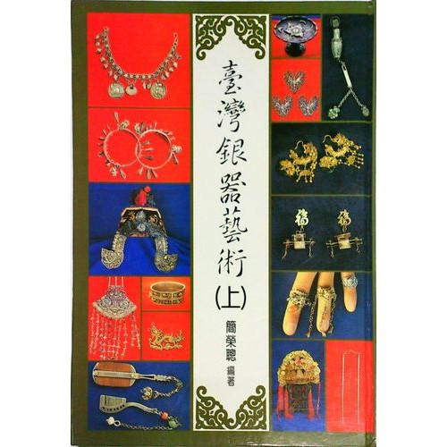 台灣銀器藝術(上冊)