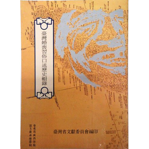 台灣婚喪習俗口述歷史輯錄(2)