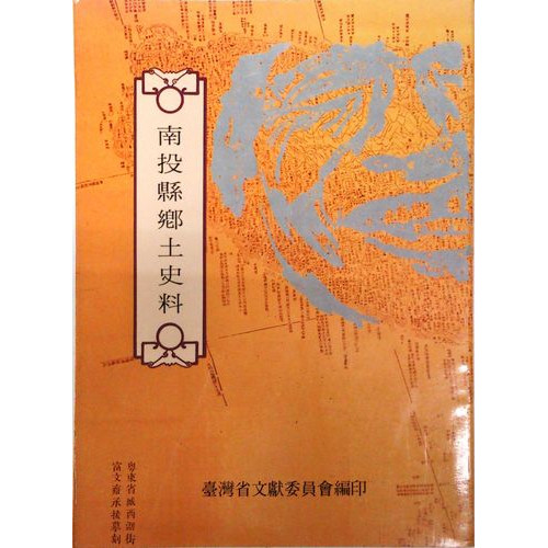 南投縣鄉土史料─耆老口述歷史(3)