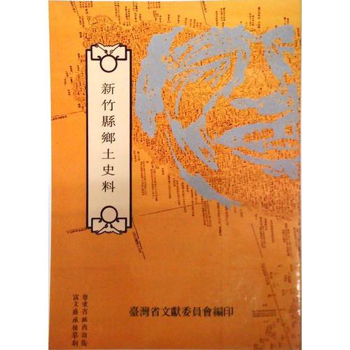 新竹縣鄉土史料─耆老口述歷史(8)
