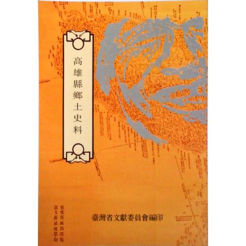 高雄縣鄉土史料─耆老口述歷史(9)