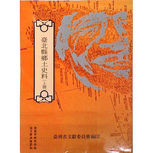 台北縣鄉土史料─耆老口述歷史(16)(上冊)