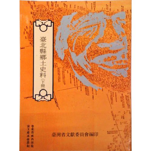 台北縣鄉土史料─耆老口述歷史(16)(下冊)