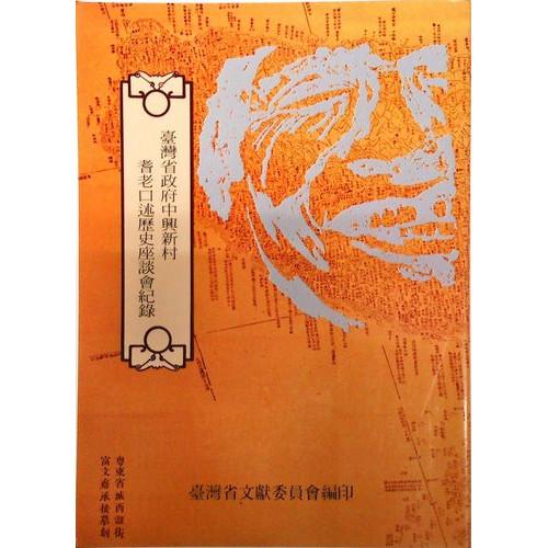 台灣省政府中興新村耆老口述歷史座談會記錄(19)