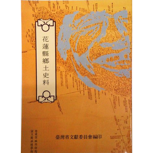 花蓮縣鄉土史料—耆老口述歷史(20)