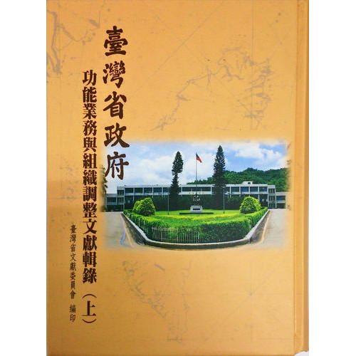台灣省政府功能業務與組織調整文獻輯錄(上冊)