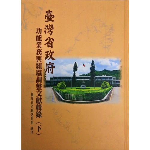 台灣省政府功能業務與組織調整文獻輯錄(下冊)