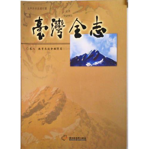 台灣全志(卷8)教育志社會教育篇