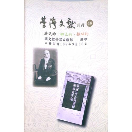 台灣文獻 別冊第46期