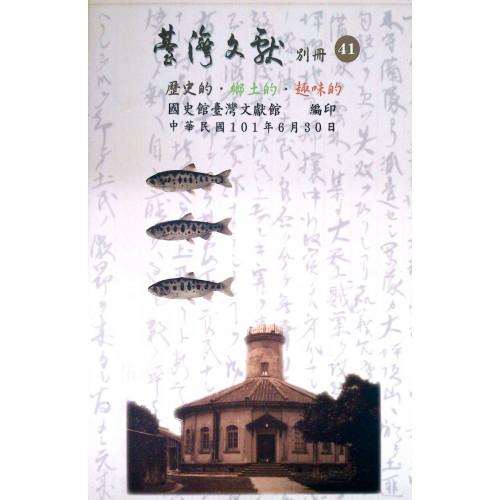 台灣文獻 別冊第41期