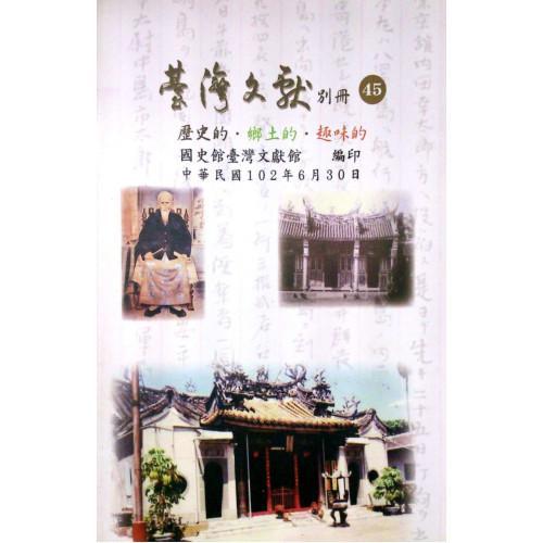 台灣文獻 別冊第45期