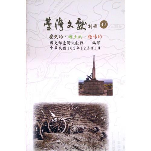 台灣文獻 別冊第47期