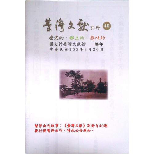 台灣文獻 別冊第49期